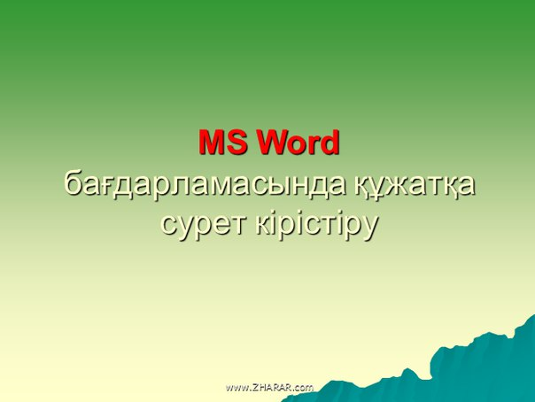 Қазақша презентация (слайд): Информатика | MS Word бағдарламасында құжатқа сурет кірістіру