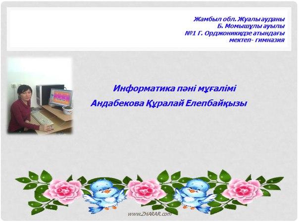 Қазақша презентация (слайд): Информатика | Paint графикалық редакторымен жұмыс