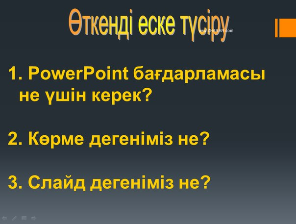 Қазақша презентация (слайд): MS PowerPoint бағдарламасында көрме құру қазақша презентация слайд, Қазақша презентация (слайд): MS PowerPoint бағдарламасында көрме құру казакша презентация слайд, Қазақша презентация (слайд): MS PowerPoint бағдарламасында көрме құру презентация слайд на казахском