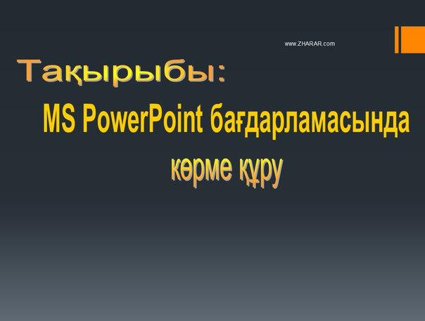 Қазақша презентация (слайд): MS PowerPoint бағдарламасында көрме құру