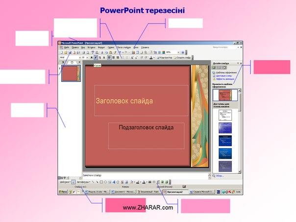Қазақша презентация (слайд): Microsoft PowerPoint бағдарламасы қазақша презентация слайд, Қазақша презентация (слайд): Microsoft PowerPoint бағдарламасы казакша презентация слайд, Қазақша презентация (слайд): Microsoft PowerPoint бағдарламасы презентация слайд на казахском