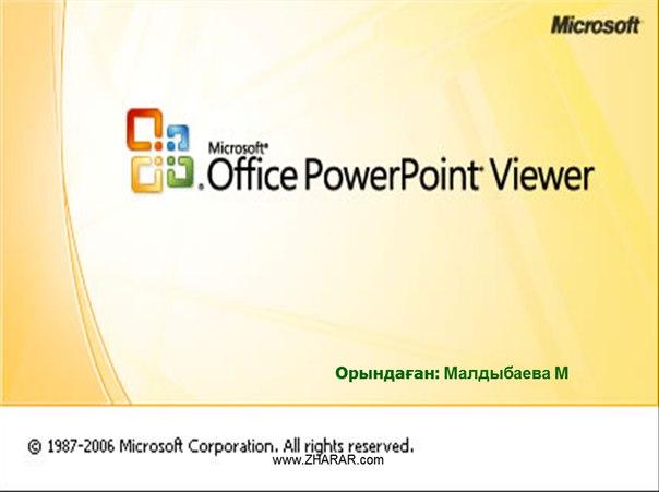 Қазақша презентация (слайд): Microsoft PowerPoint бағдарламасы