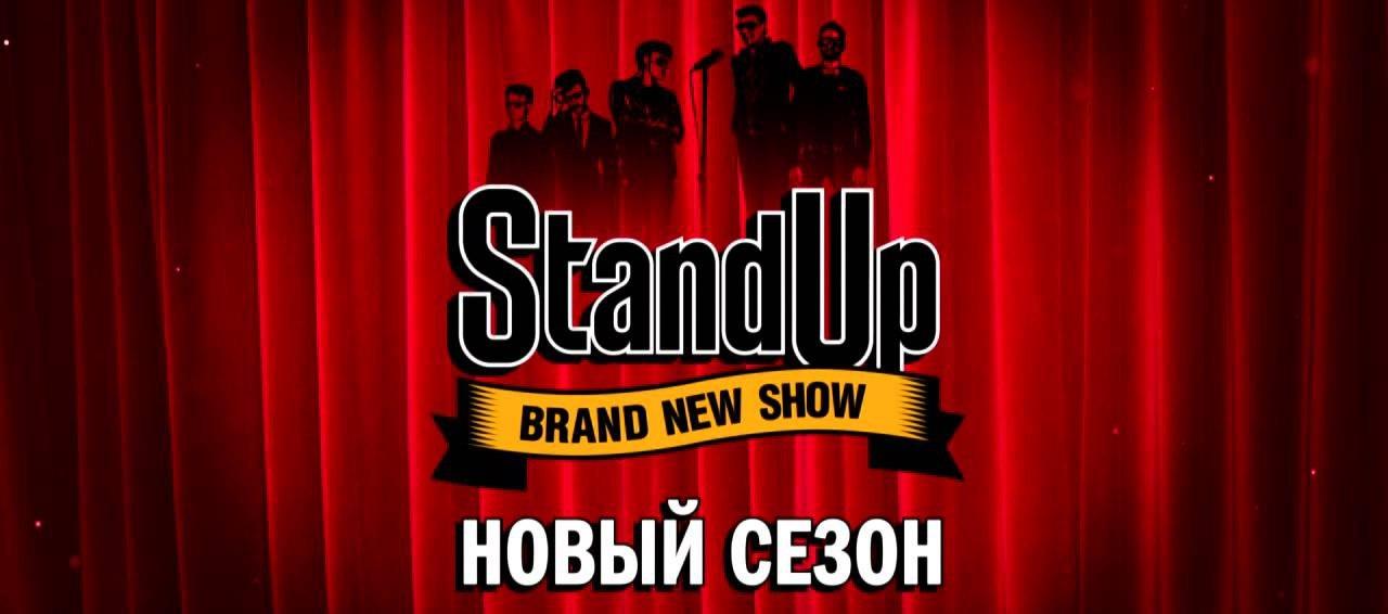 На ТНТ стартовали новые выпуски STAND UP