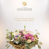 Логотип Доставка цветов в Калуге / Студия Елены Коптевой