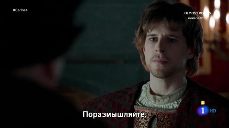Карл, король и император / Император Карлос / Император Карл / Carlos, Rey Emperador (2015) 1 сезон 4 серия субтитры