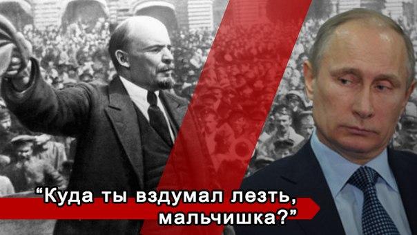 """Ленин - это звучит """"гордо"""""""