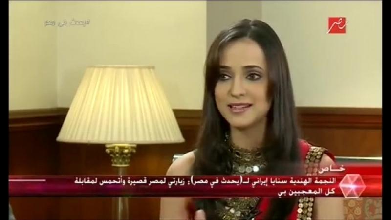 Санайя Ирани отрывок интервью МБС Болливуд Каир 16.12.2015 года