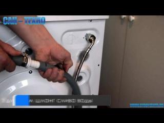 Установка и подключение стиральной машины от компании САН-ТЕХНО