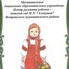 """Детский сад №51 """"Аленушка"""""""