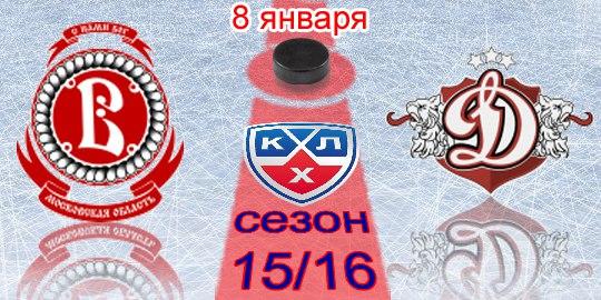 Витязь (Подольск) - Динамо (Рига) 1:3
