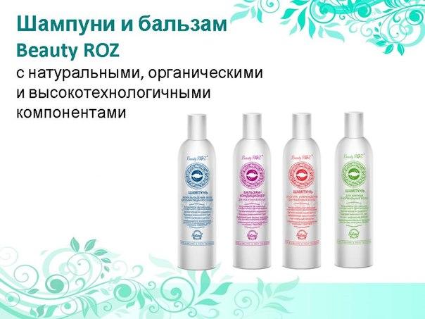 Натуральные шампуни beauty roz вконтакте.