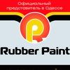 Жидкая резина Rubber Paint в Одессе