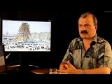Алексей Кунгуров - Искажение истории Часть 4 Александрийская колонна
