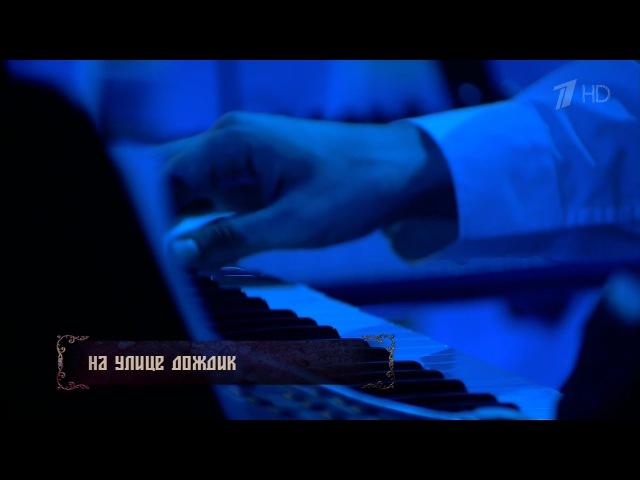 гр.ПЕЛАГЕЯ - На улице дождик (Вишнёвый сад 2012, эфир Первый канал 04.11.2015)