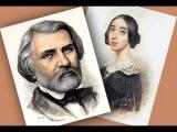 Иван Тургенев и Полина Виардо.
