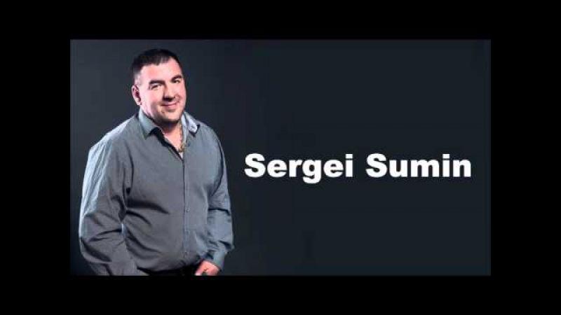Sergei Sumin - Однажды