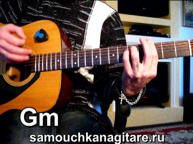 Би-2 - Полковнику никто не пишет Тональность ( Gm ) Как играть на гитаре песню