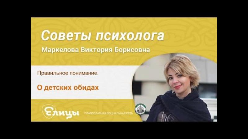 О детских обидах Виктория Борисовна Маркелова Психолог