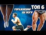 САНО  ТОП 6 УПРАЖНЕНИЙ НА НОГИ  BEST FOR LEGS