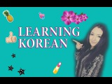 LEARNING KOREAN RUNA KIM LESSON 11