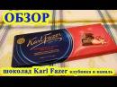 Шоколад Karl Fazer клубника с ванилью