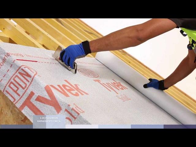 НОВОЕ DuPont™ Tyvek® видео-инструкция по монтажу кровли