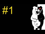 Danganronpa 1 Trigger Happy Havoc (PS Vita) прохождение часть 1 - Академия Пик Надежды