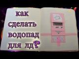 Как украсить личный дневник? Nastia Dobrina