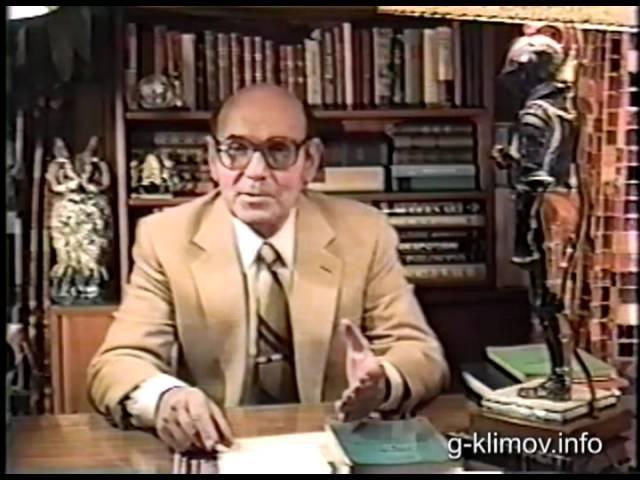 Григорий Климов Божий народ, 1 лекция