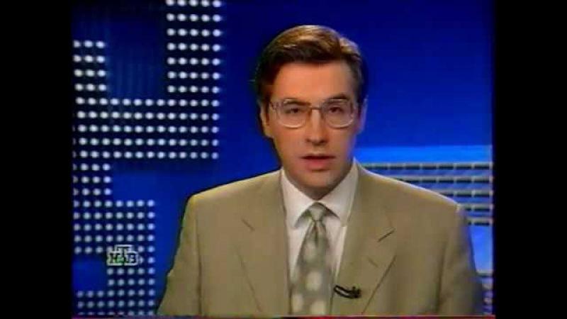 Сегодня с Андреем Норкиным (НТВ,13.09.1999) Взрывы домов(2)