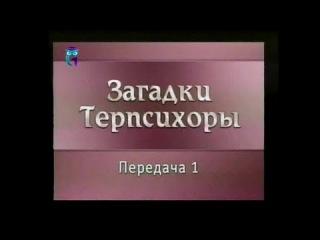 Передача 1. Сергей Дягилев - человек искусства