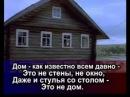 Мимо текла текла река Песня о Доме