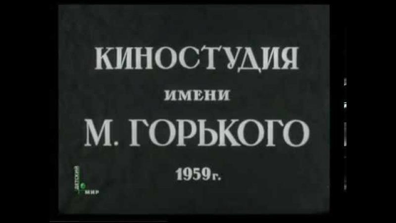 Ванька Жуков. На деревню дедушке (кино 1959 год.)