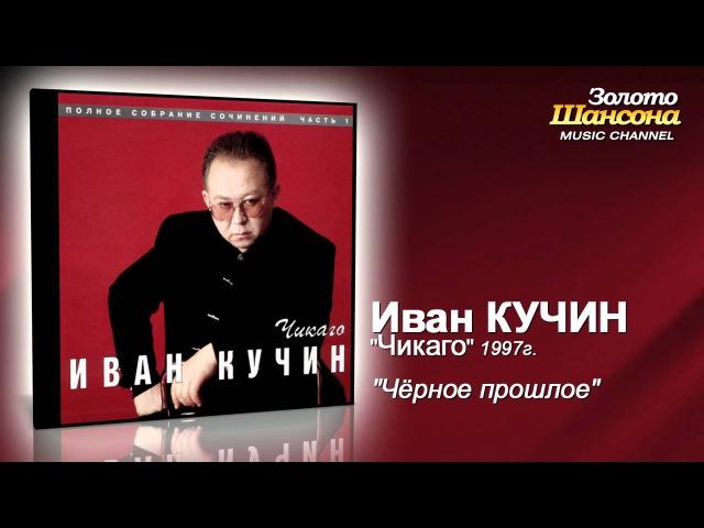 Иван Кучин - Черное прошлое (Audio)