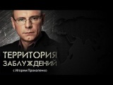 Территория заблуждений с Игорем Прокопенко 21.11.2015