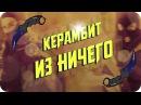 КЕРАМБИТ ИЗ НИЧЕГО 4 - ZLOU COMEBACK