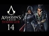 Assassin's Creed: Syndicate - Прохождение игры на русском [14] PC