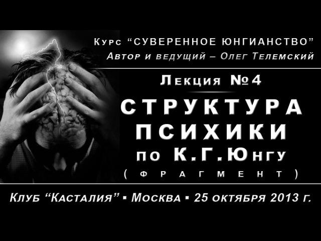 Суверенное Юнгианство, лекция №4. Структура психики по К.Г. Юнгу /демо/ (2013.10.25)