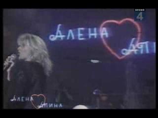 АЛЁНА АПИНА - СВИДАНИЕ ПОД ГРУШЕЙ (АНДРЮША)
