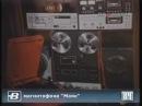 Магнитофон Маяк 231 стерео. 1984 год.