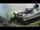 Сделано в СССР. САУ «Гвоздика» и «Акация»