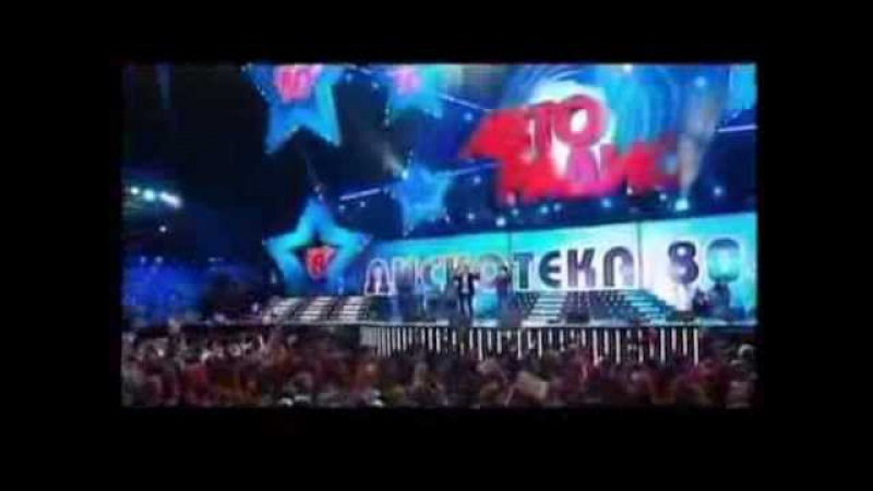 «Дискотекa 80 х» 2007 Виктор Салтыков - Белая ночь