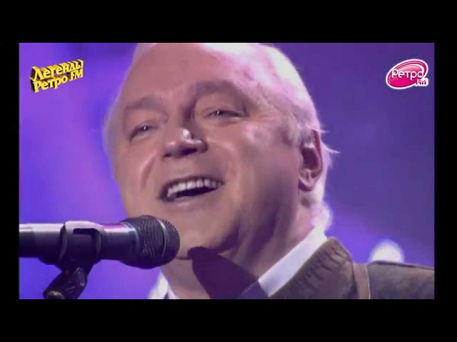Сергей Никитин Если у вас нету тёти Легенды Ретро FM 2007