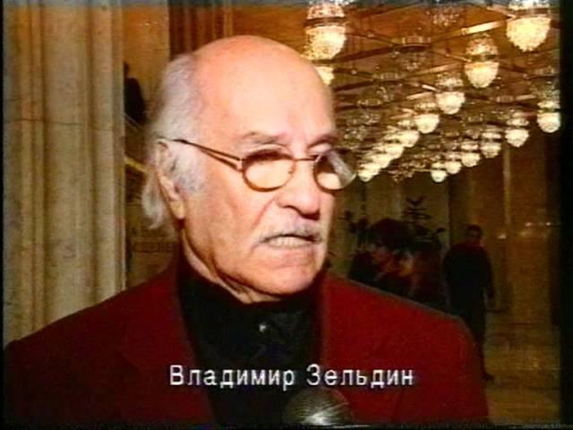 Владимир Зельдин: пожелания к Новому году. 1998 год.