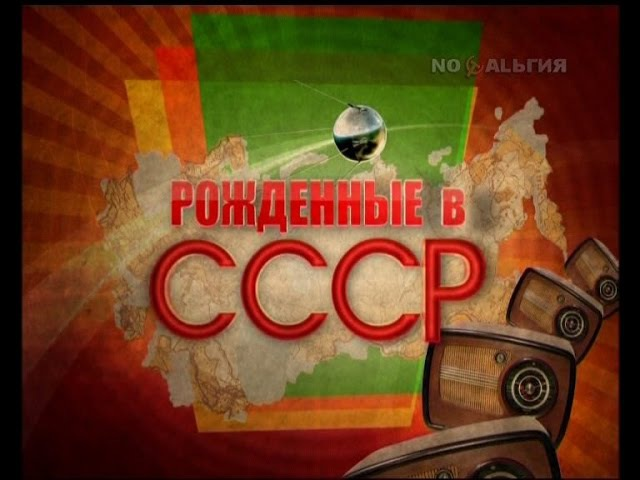 Рожденные в СССР(27.11.2014) Илья Черт