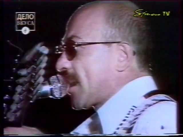 Александр Розенбаум Гоп Стоп. Харьков, 1995 год.