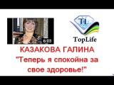 TopLife оздоровление , Галина Казакова