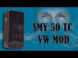 SMY 50 TC - VW мод с термоконтролем - Тяжёлый случай