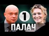 Палач 1 серия (2015) Триллер Фильм Кино Сериал