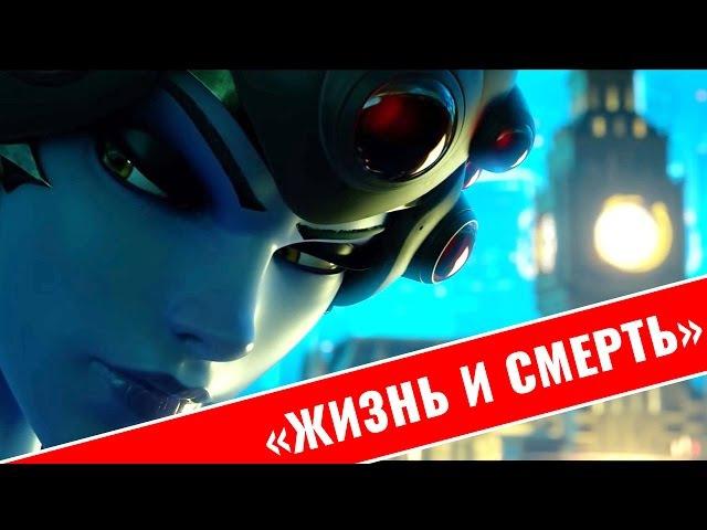 Overwatch - Жизнь и смерть, Короткометражный мультфильм - Серия 2